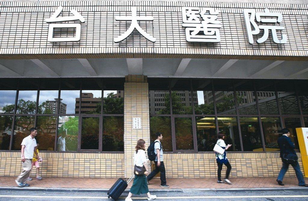有媒體報導,台大醫院近日在院內張貼公告指出,為了配合健保署門診減量政策,自9月1...