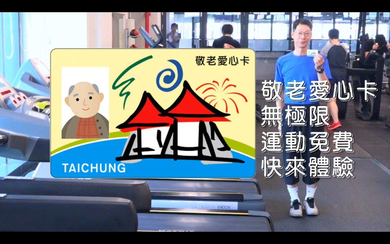 台中市社會局玩創意拍影片宣傳敬老卡,但讓長者滑下跑步機引發爭議。圖擷自台中市政府...