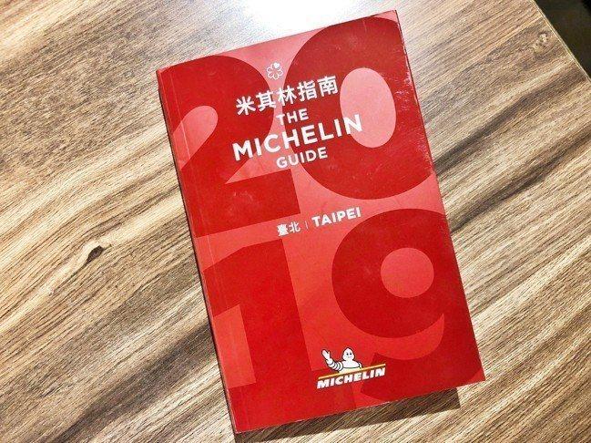《2019台北米其林指南》同步公布了「米其林餐盤」。 圖/魏妤庭攝影