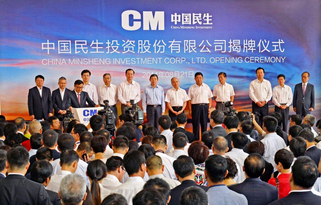 圖為2014年,中國民生投資股份有限公司在上海正式揭牌。其素有「中國摩根史坦利」...