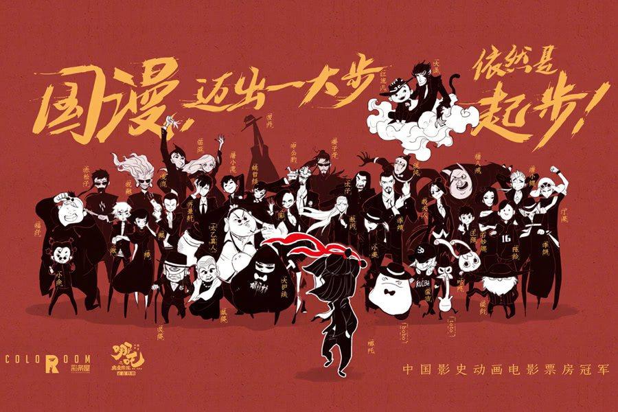 《哪吒之魔童降世》是否代表中國動畫已然崛起? 圖/《哪吒之魔童降世》官方微博