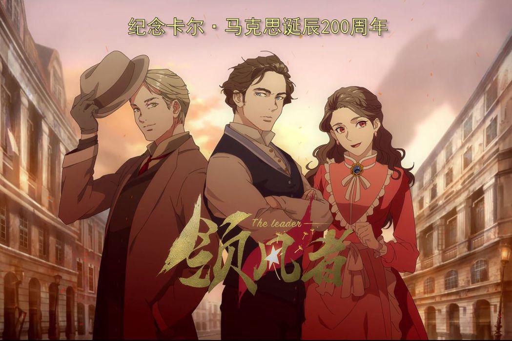 有主旋律電影,自然也有主旋律動畫。在馬克思誕辰200周年的2019年,中國官方策...