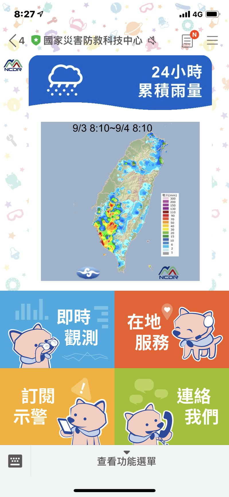 國家災害科技防救中心 官方LINE帳號提供最新防災資訊。圖/台南市政府提供