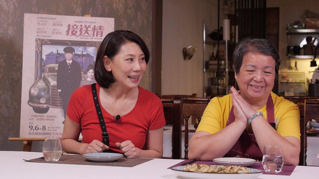 郎祖筠(左)回憶與父親郎叔的家常菜。圖/果陀劇場提供