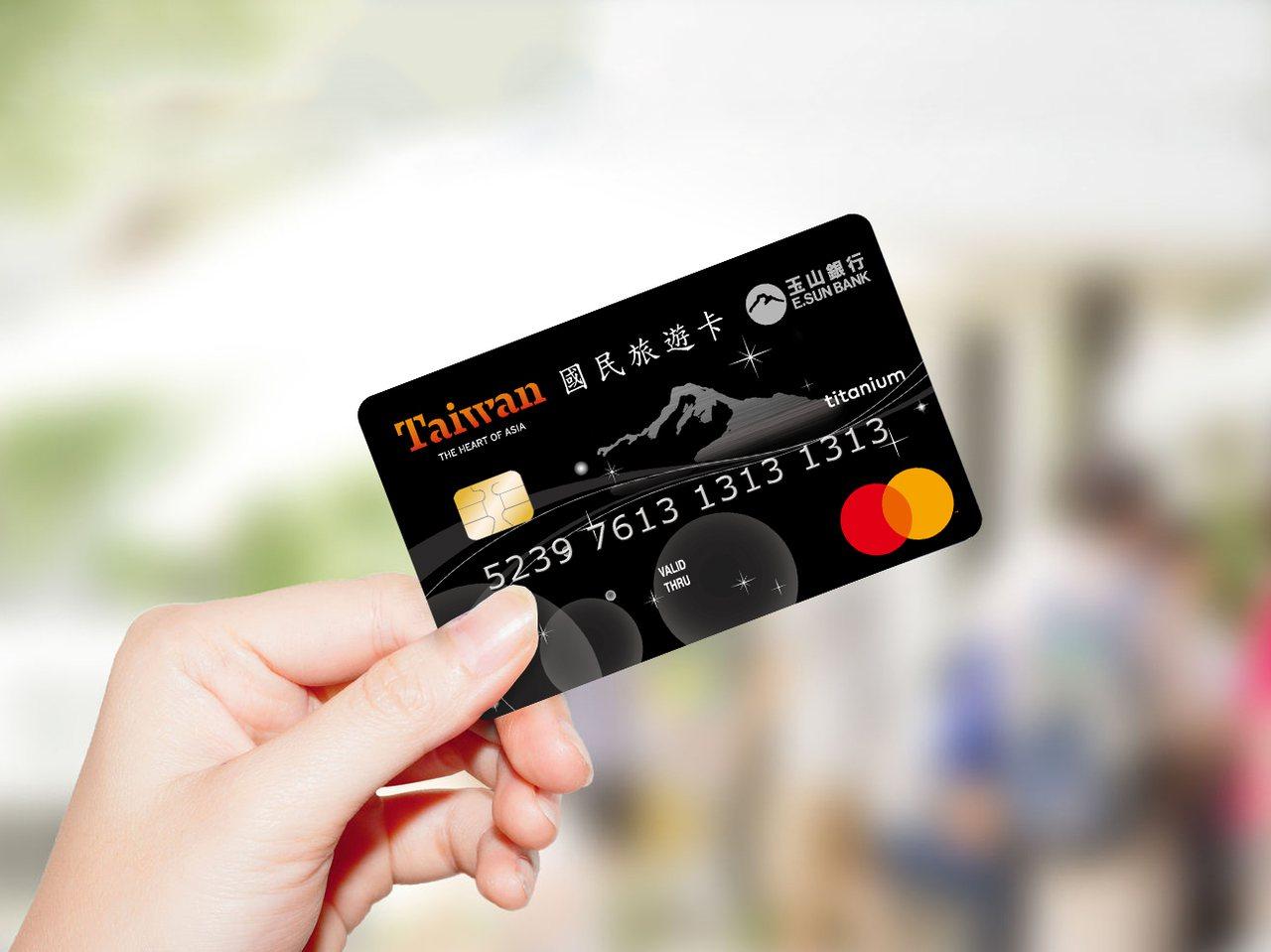 刷「玉山公務人員國民旅遊卡」購買指定旅遊商品,最高享8%回饋。圖/玉山銀行提供