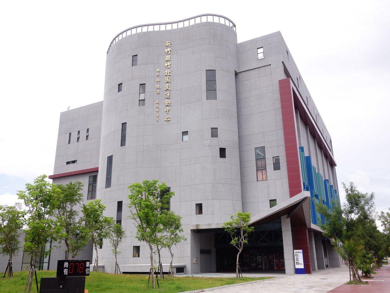 竹北國民運動中心將在9月5日至9月16日展開12天的試營運。記者郭政芬/攝影
