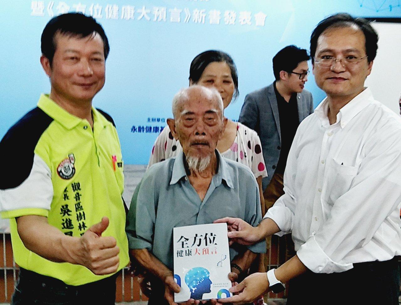 永齡健康基金會執行長陳基宏(右一)代表贈送「全方位健康大預言」新書,由高齡94歲...
