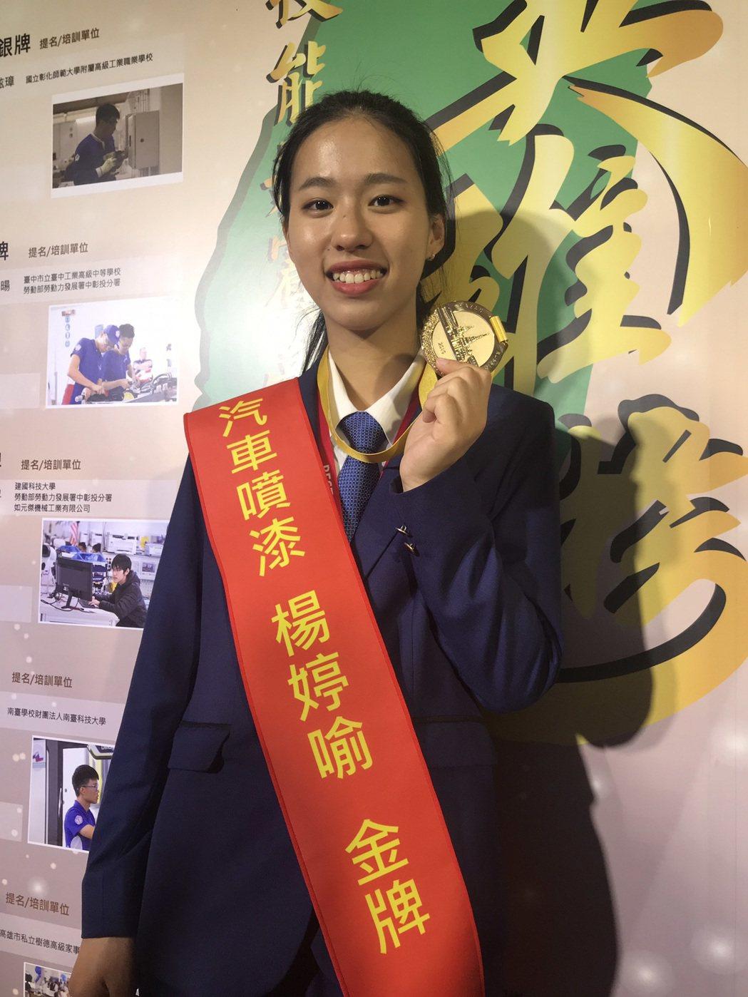 目前就讀台北科技大學三年級的楊婷喻,在第45屆國際技能競賽的汽車噴漆項目勇奪金牌...