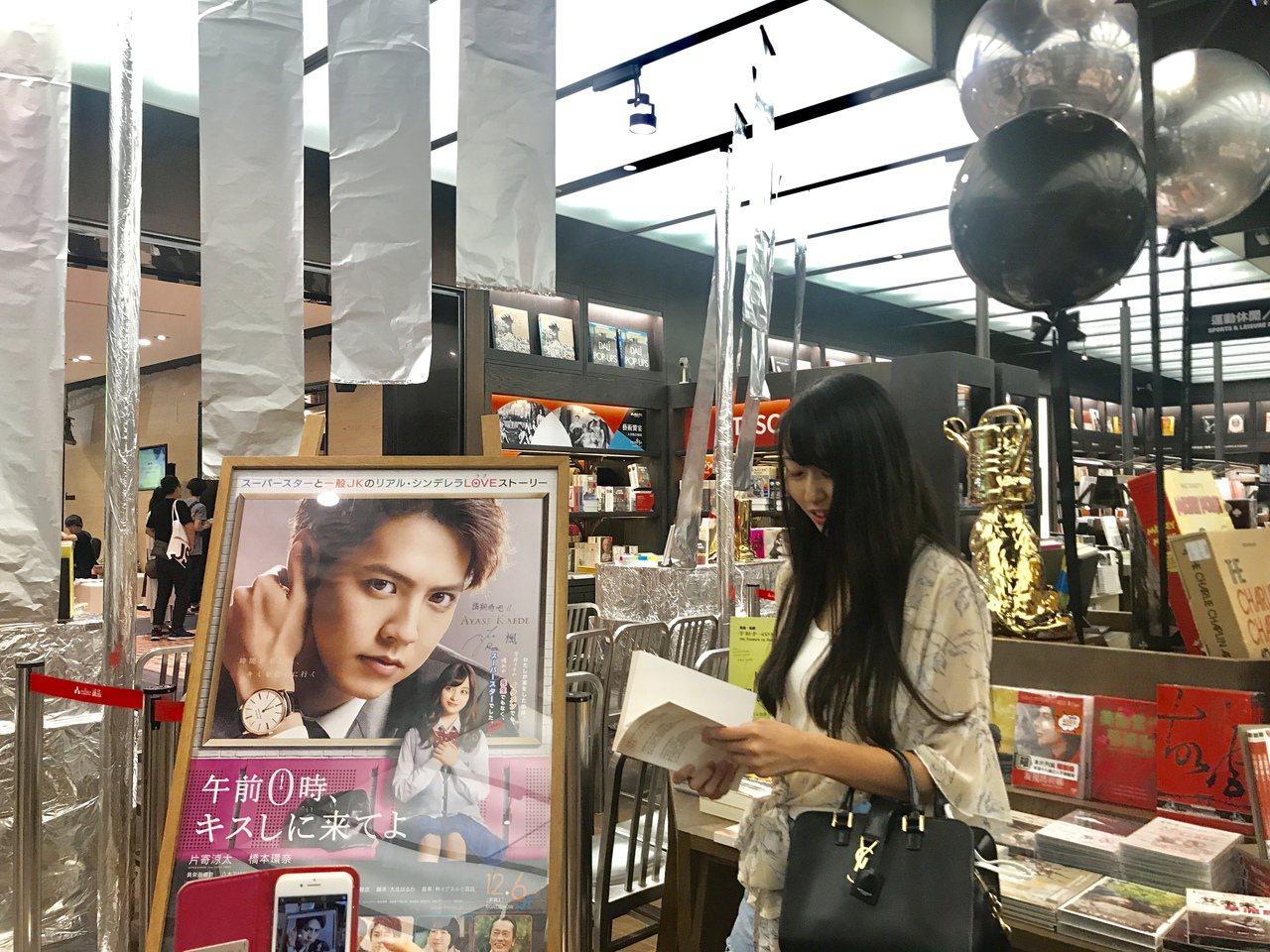 誠品信義店3樓設置「片寄涼太推薦書」專區,吸引粉絲前往拍照與偶像合影。記者江佩君...