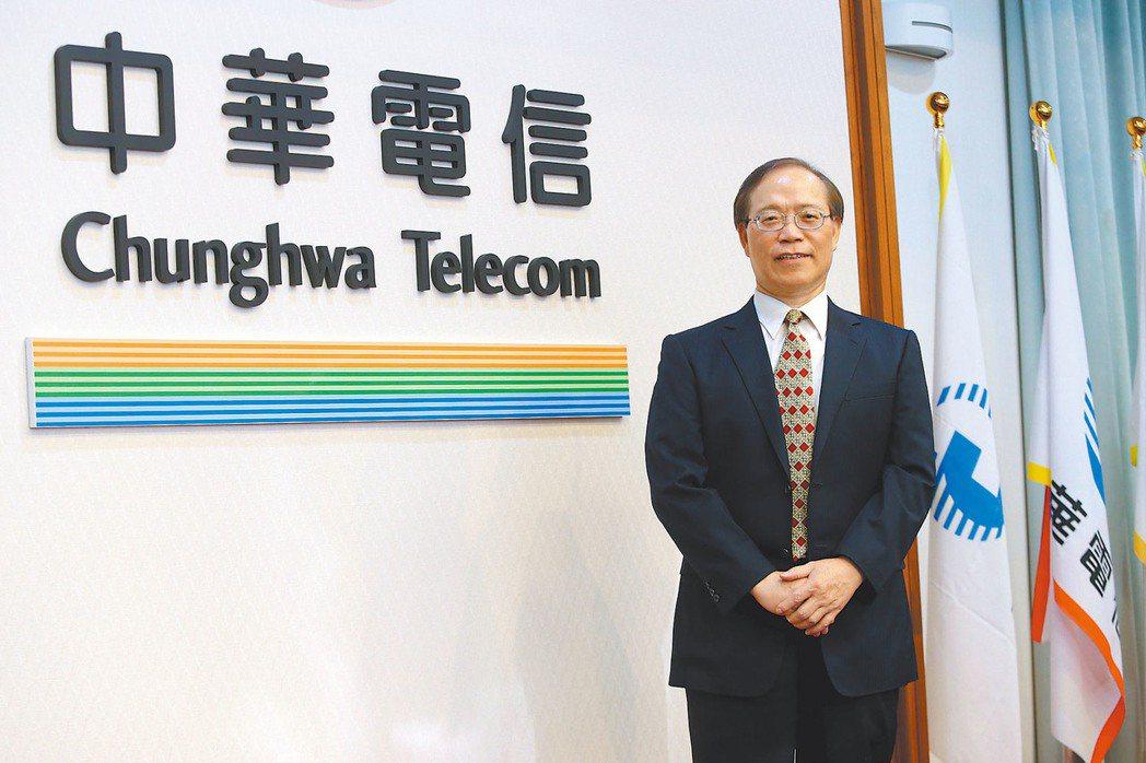 中華電信董事長謝繼茂