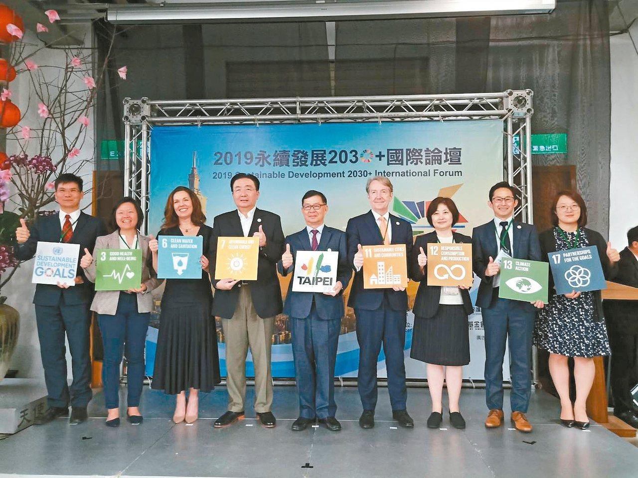 台北市政府上午舉辦永續發展2030+國際論壇,分享國際城市推動SDGs建置VLR...