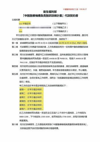 台北市一家區域醫院9月起透過代訓契約訂定工時下限,圖為契約第一頁。 資料來源/受...