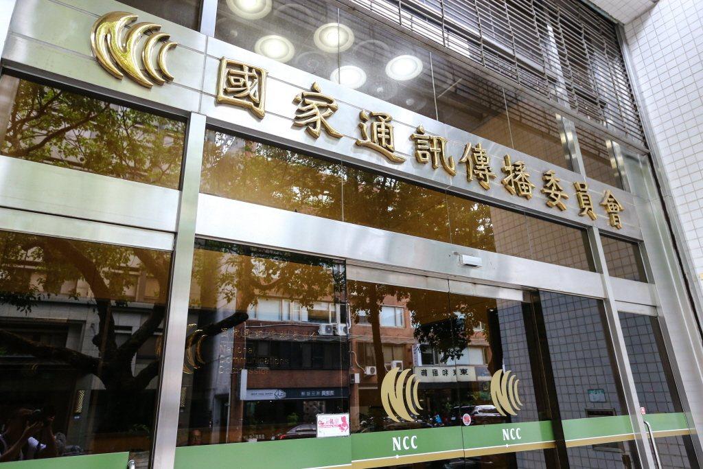 國家通訊傳播委員會(NCC)。 聯合報系資料照片/記者王騰毅攝影