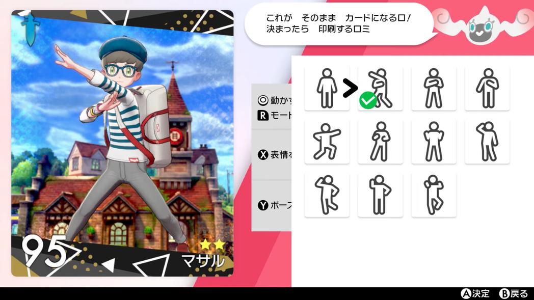 遊戲內可以製作出獨一無二的聯盟卡與訓練家們進行交換/圖片截自Youtube