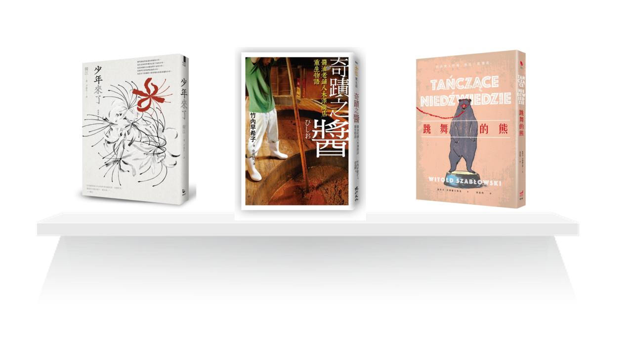 (左)書名: 《少年來了》/出版社: 漫遊者文化(中)書名: 《奇蹟之醬》/...