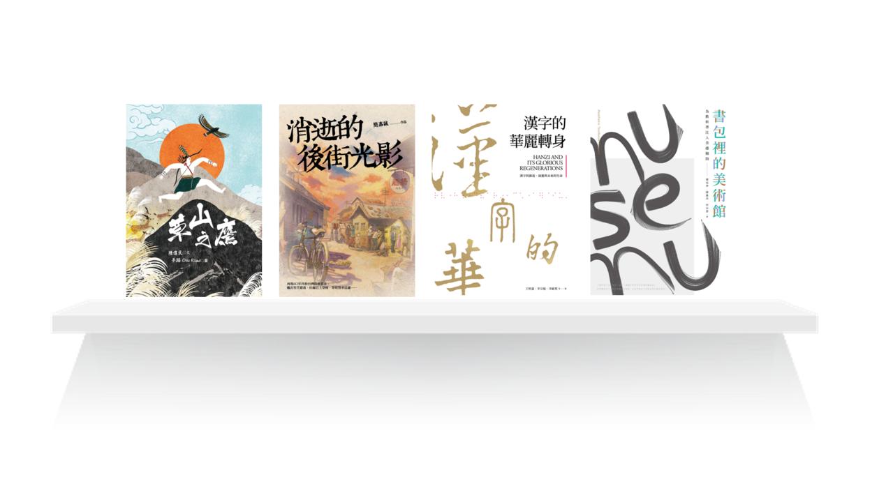 (左起至右)(一)書名:《草山之鷹》/出版社: 幼獅文化事業(二)書名:...