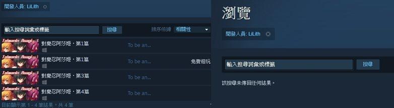 原本商品清單中可以搜尋到《對魔忍阿莎姬》,如今已經被清空。