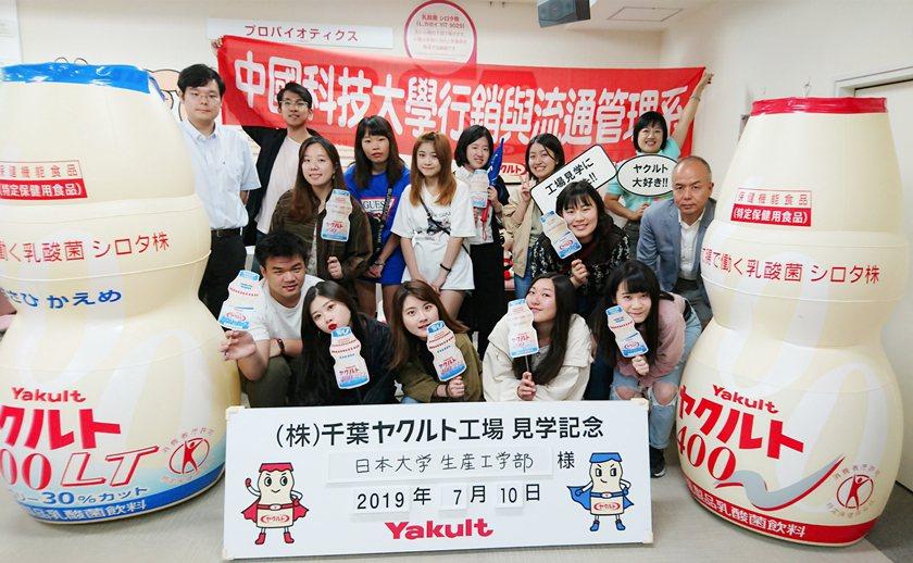 中國科大學生參觀日本千葉縣的養樂多製造工廠。 校方/提供