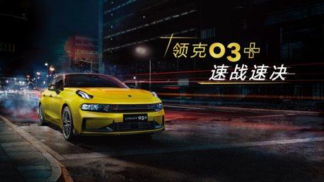 號稱中國第一輛性能車 Lynk&Co領克03+真的超級火!