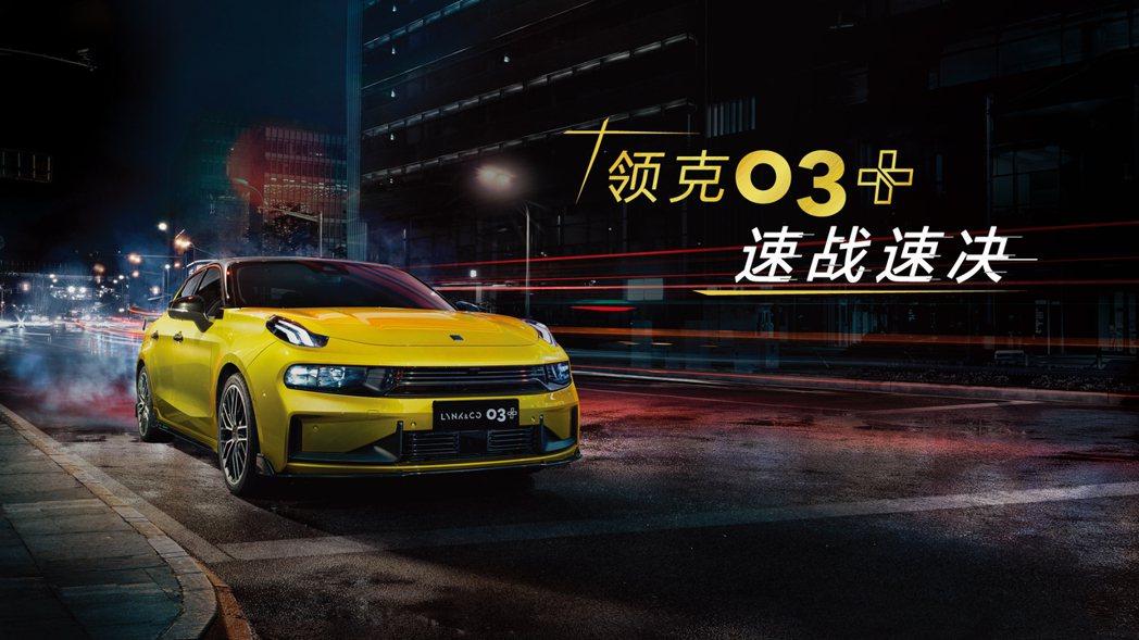 Lynk&Co領克03+號稱中國第一台性能車。 摘自領克汽車
