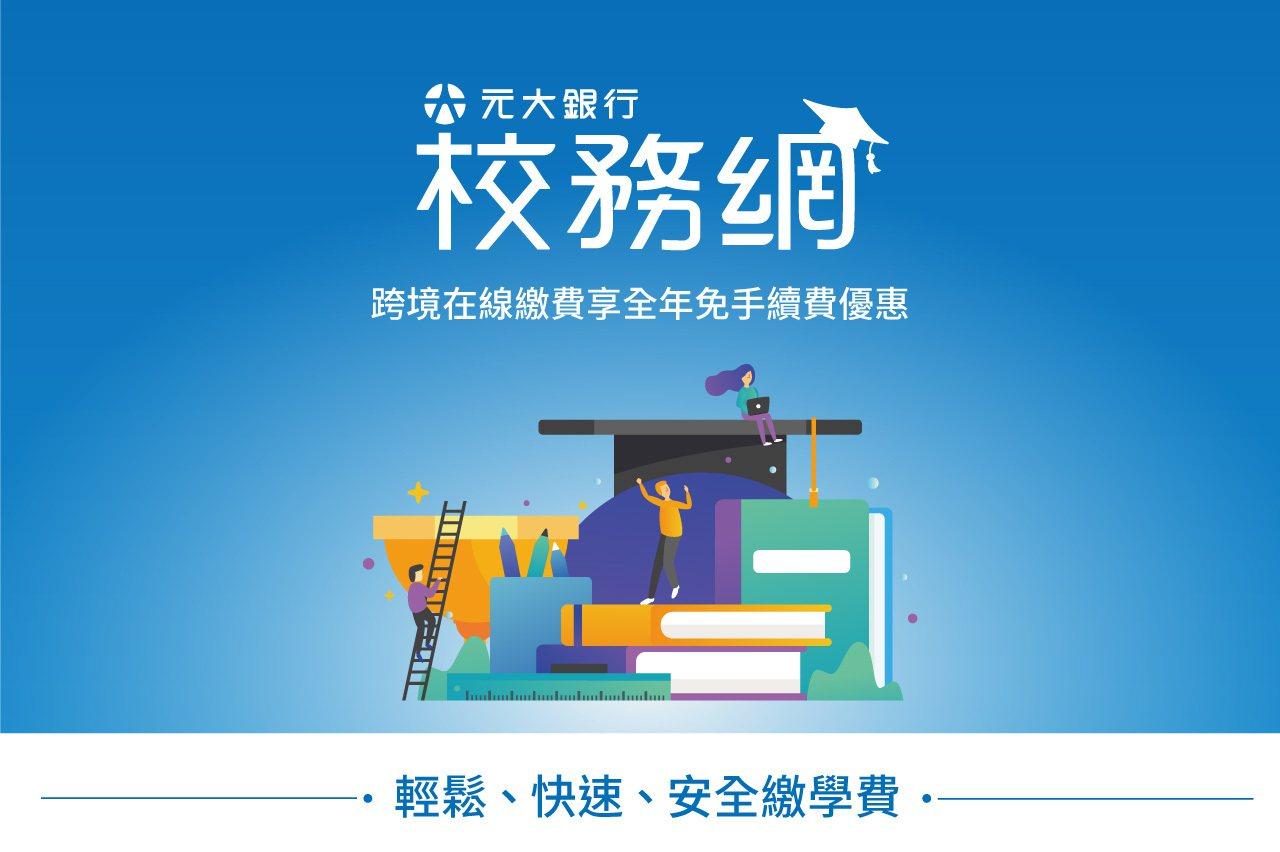 「元大校務網」吸引逾9萬學子使用(圖/元大銀行)