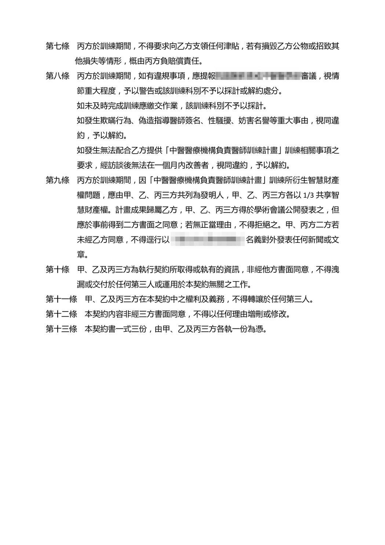 台北市一間區域醫院透過代訓契約訂定工時下限,更增訂退訓條款,載明作業遲交、欺瞞師...