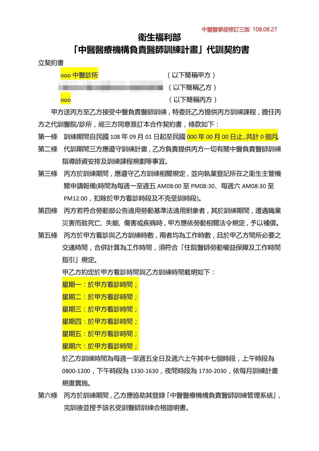 今年九月起,台北市一間區域醫院透過代訓契約訂定工時下限(契約第一頁)。資料來源/...