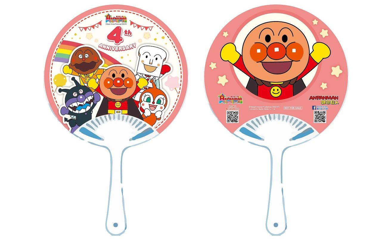 來參加《麵包超人館 台北》四周年慶活動,即贈送紀念扇。 圖/台灣萬代南夢宮提供
