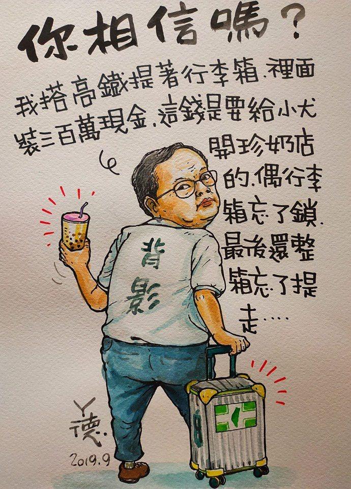 知名的阿德漫畫在臉書以民進黨版的「背影」主題,貼一幅漫畫譏諷。圖/擷取阿德漫畫臉...