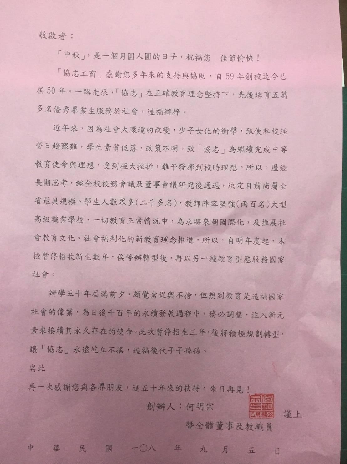 協志工商創辦人何明宗發給全校教職員公開信,說明停招轉型原因。 記者魯永明/翻攝
