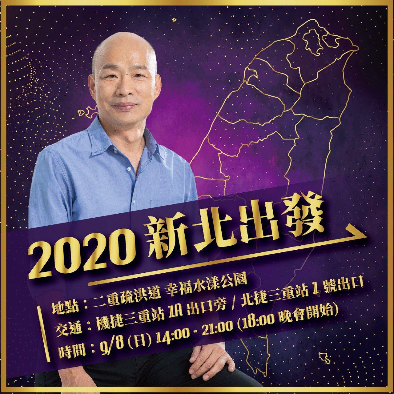 本月8日國民黨總統提名人韓國瑜團隊在新北市舉辦「2020新北出發」 晚會,韓國瑜...