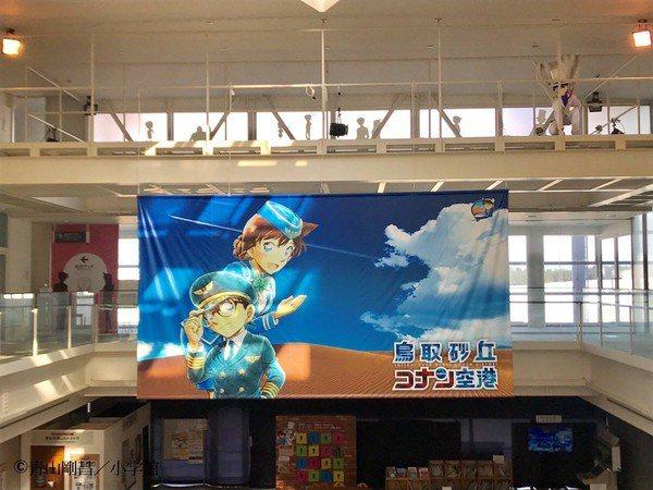 機場內可見各種柯南身影。圖/摘自鳥取空港粉絲專頁