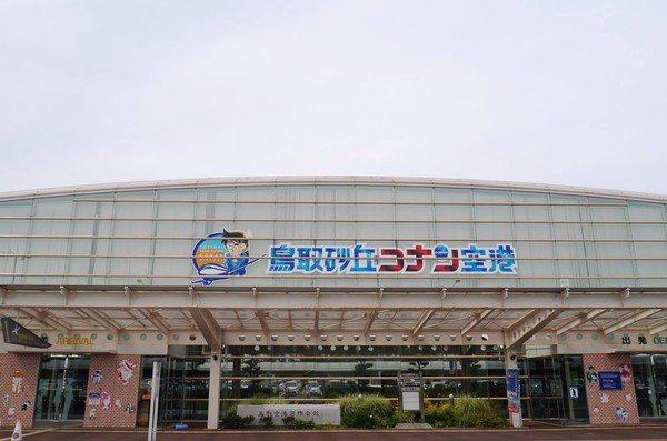 日本鳥取砂丘柯南機場。圖/摘自鳥取空港粉絲專頁