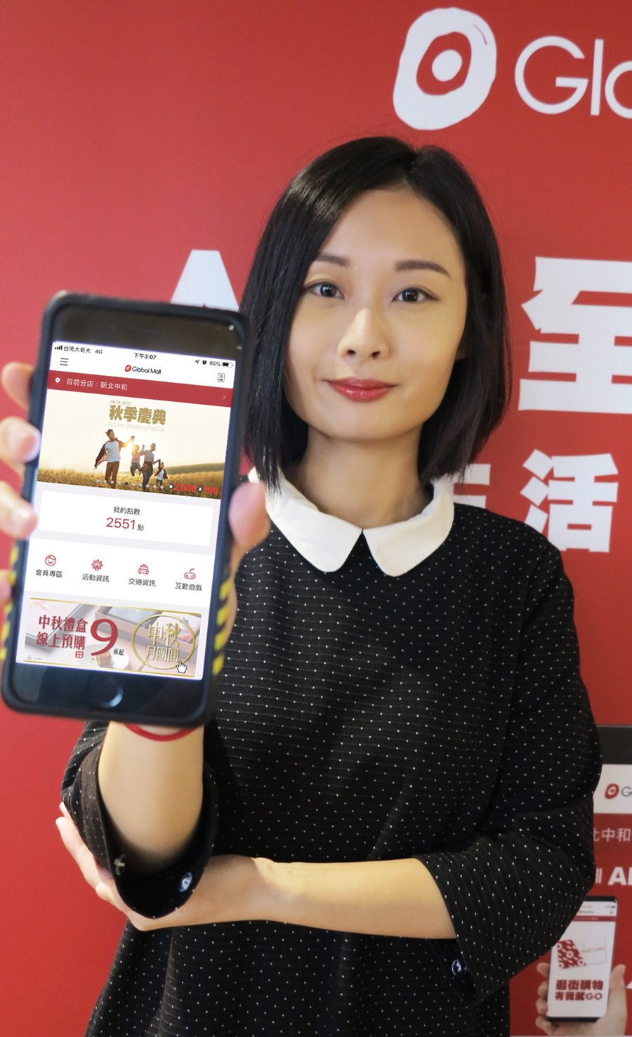 Global Mall APP全新改版,首創百貨APP四大功能,包括車牌綁定停車...