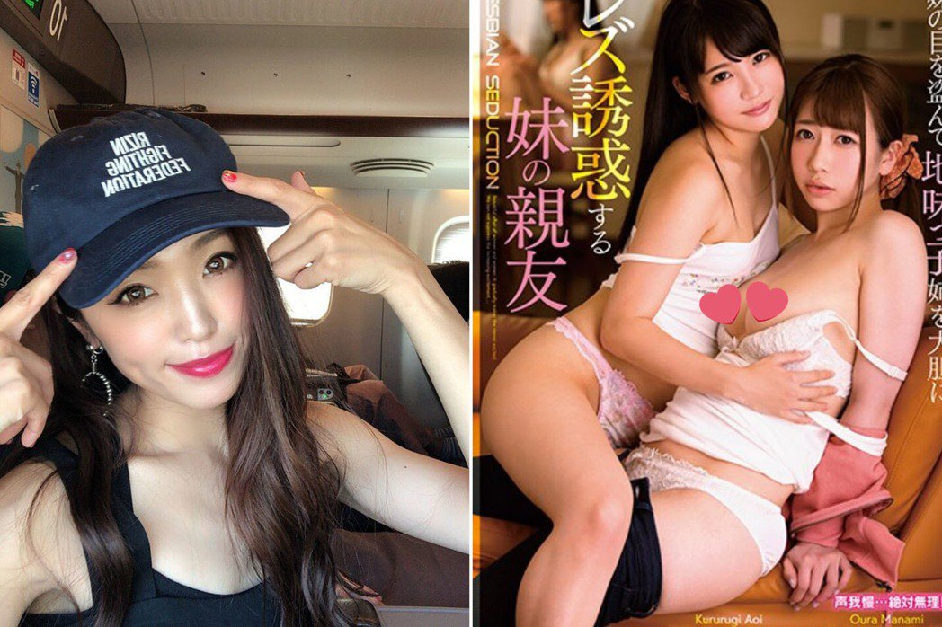 左:知名女導演南朋,右:真咲的蕾絲邊作品。 圖片來源/twitter