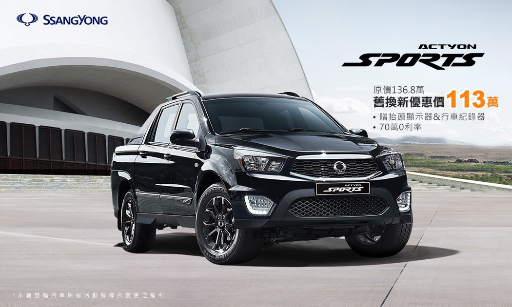 SsangYong於9月份期間推出《Actyon Sports》限量價優惠-汰舊...