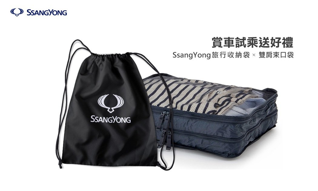 9月份賞車試乘即贈旅遊好物:SsangYong雙肩束口袋及旅行收納袋精品好禮。 ...