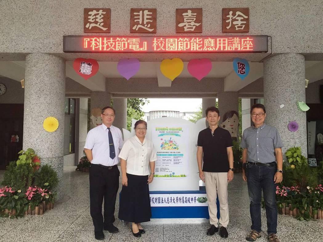 慈濟大學附屬中學校長李玲惠表示,節能節電是校園非常重要的課題,引進系統就是期盼落...