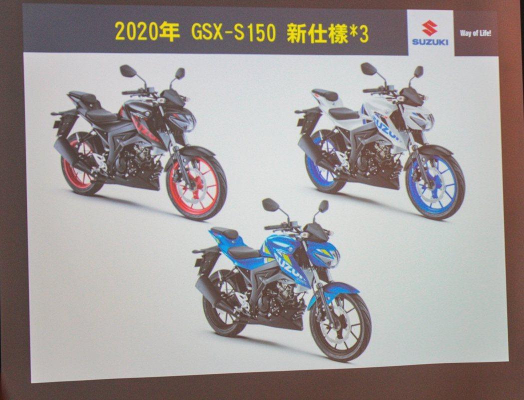 2020年S150全新三色發表。 圖/台鈴Suzuki提供