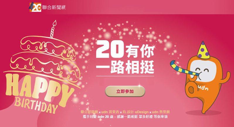 《20有你一路相挺》會員活動,集結四網同慶,準備眾多抽獎好禮,要與網友同歡慶祝!