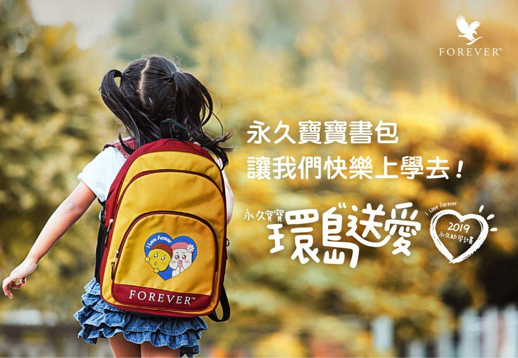 永久寶寶書包分送給台灣需要的角落。永久產品/提供