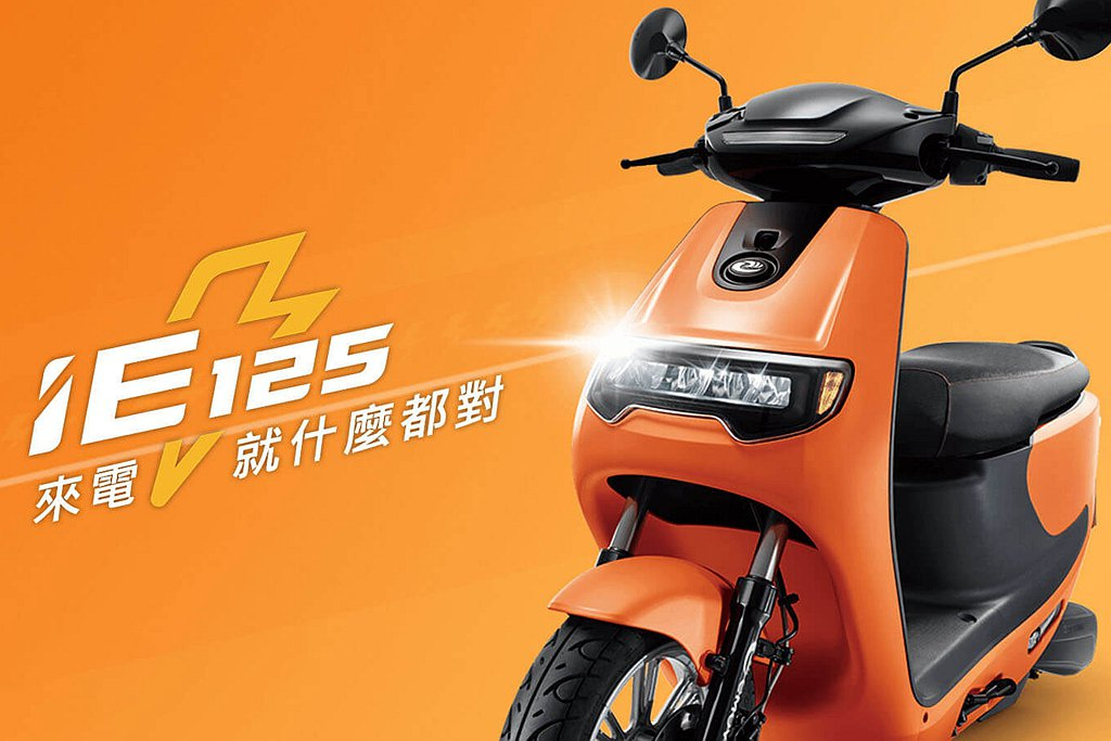 eMOVING iE125 。 摘自中華emoving