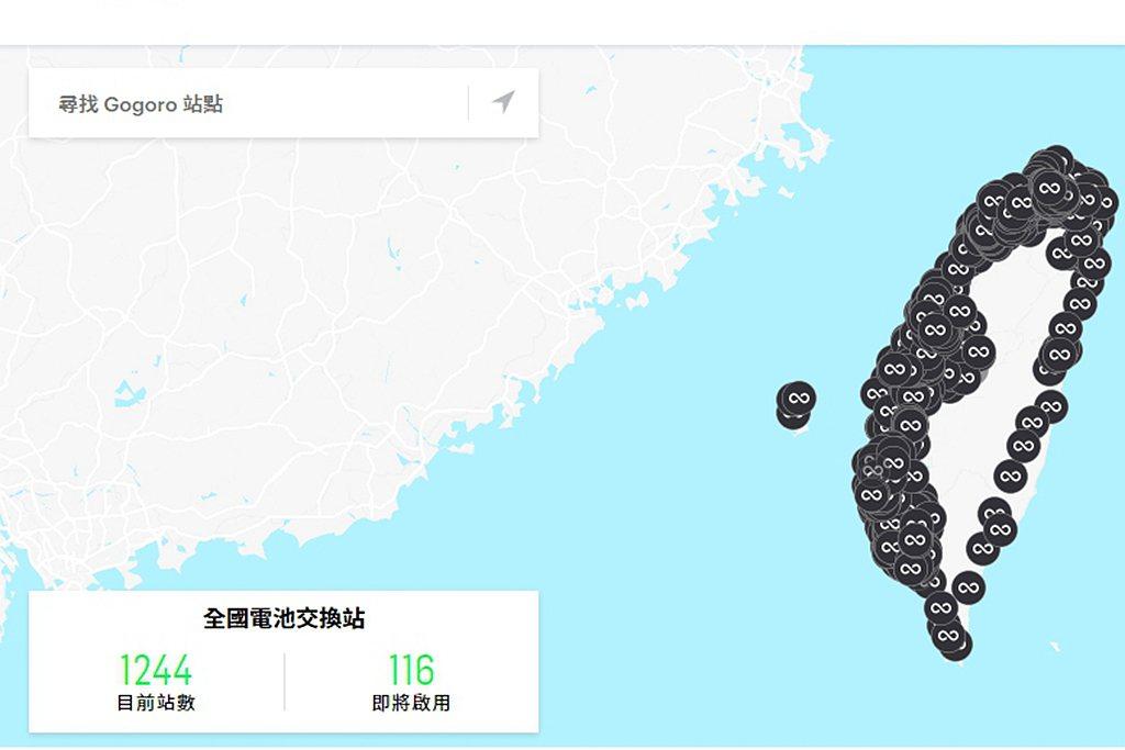 Gogoro Network目前在全台已經擁有超過1,240座GoStation...