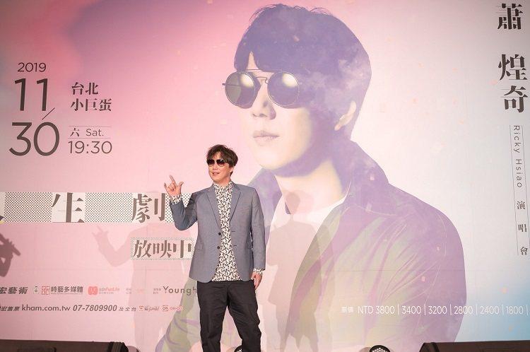 蕭煌奇舉行記者宣布年底二度站上台北小巨蛋開唱。 圖/寬宏藝術 提供