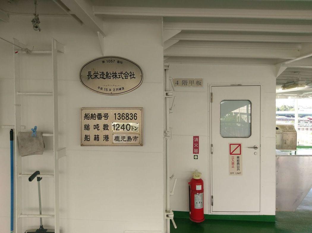 第十八櫻島丸之第四層甲板