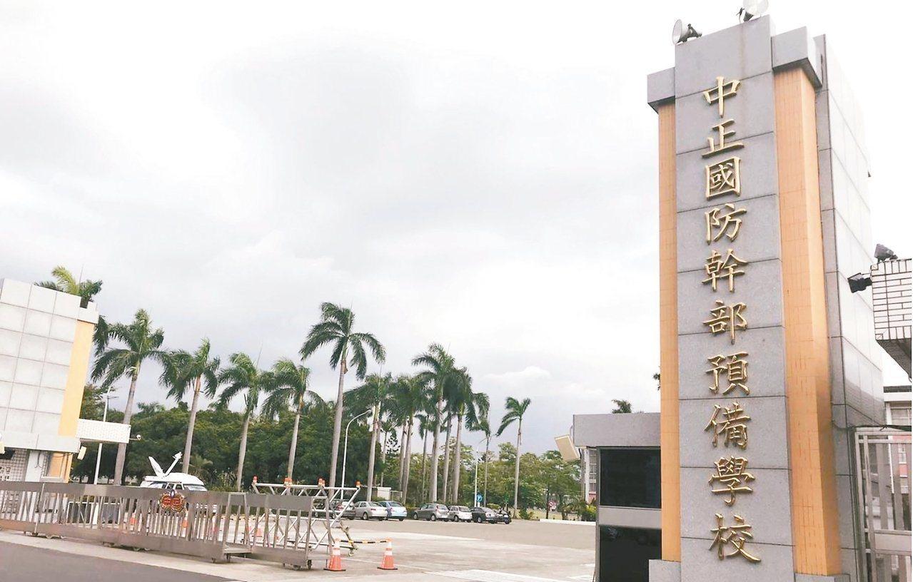 中正國防幹部預備學校。圖/本報資料照