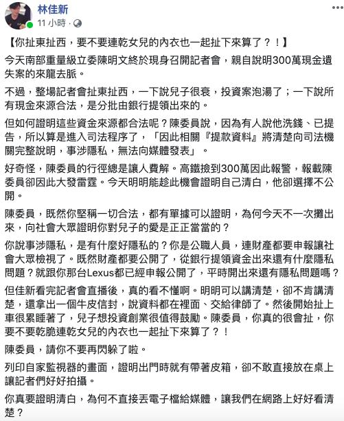 圖/擷取自林佳新臉書