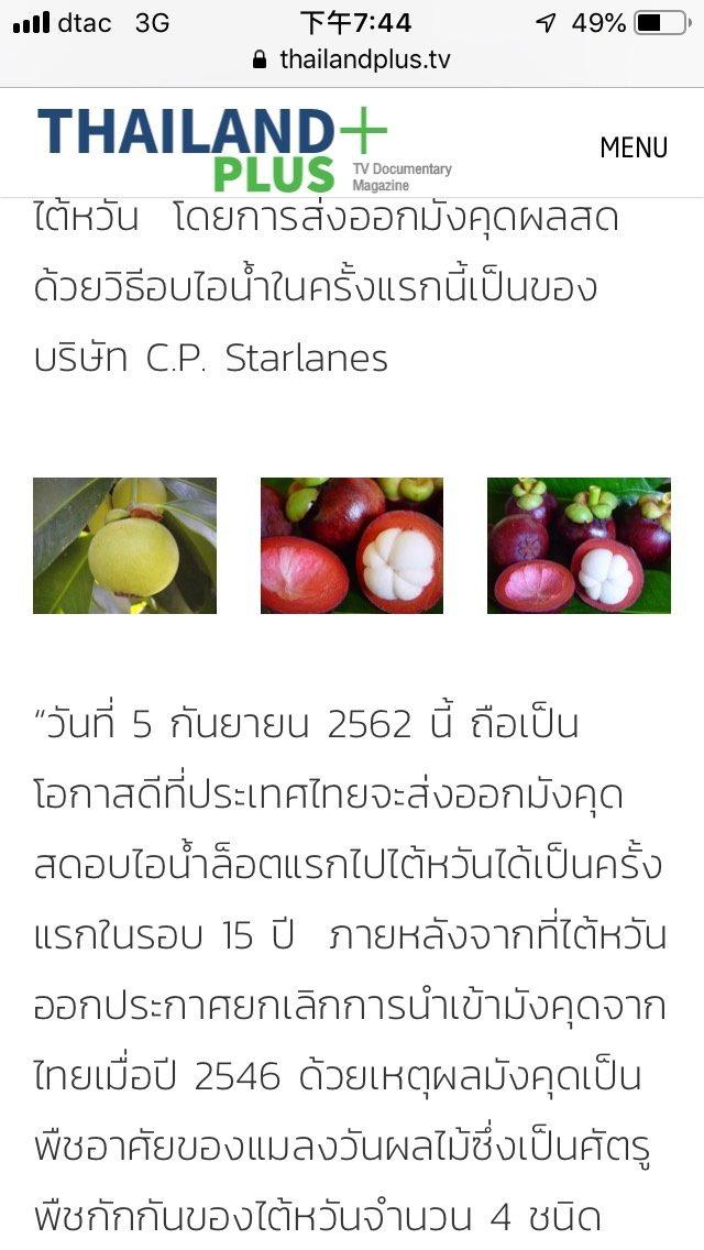 睽違16年,號稱「水果之后」的首批泰國鮮果山竹今天空運來台。泰國媒體對此消息也重...