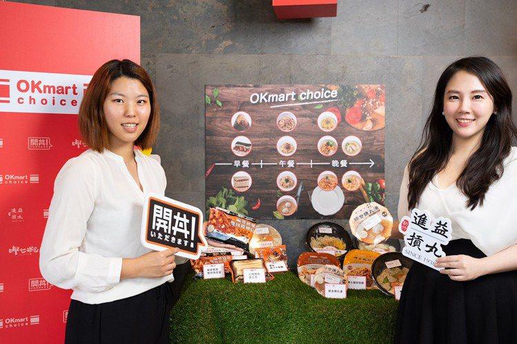 OKChoice與開丼、進益摃丸、呷七碗攜手推出聯名鮮食系列。圖/OKmart提...