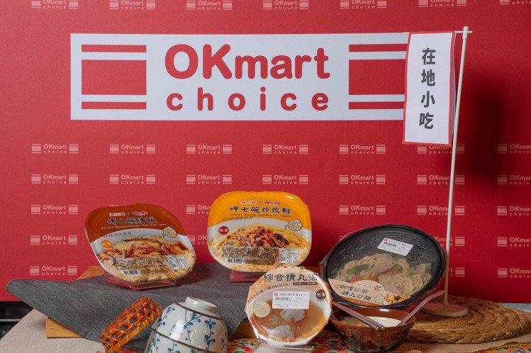 OKChoice與在地小吃「進益摃丸」、「呷七碗」攜手推出聯名鮮食系列。圖/OK...
